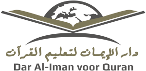 Dar Al-Iman Voor Quran